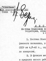 8 мая 1940 года. «Утверждаю». Л.Берия