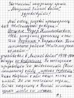 January 2004. The letter from Zhitomir (Ukraine)