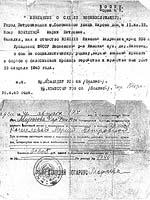 26 апреля 1940 года. Извещение о смерти Кошелева Николая Андреевича, красноармейца 208 сп