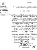 1970-e годы. Извещение о смерти Латкина Петра Трофимовича