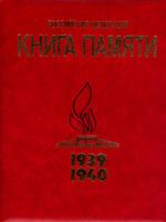 2004 год. Книга Памяти