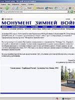 2 декабря 2002 года. Сайт проекта Монумент Зимней войне
